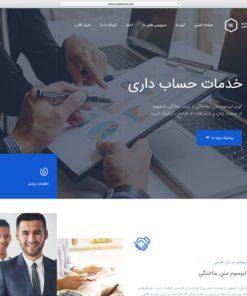 دمو حسابدار 2 قالب Betheme مناسب شرکت های حسابداری