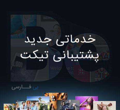 سیستم پشتیبانی تیکت بی فارسی راه اندازی شد