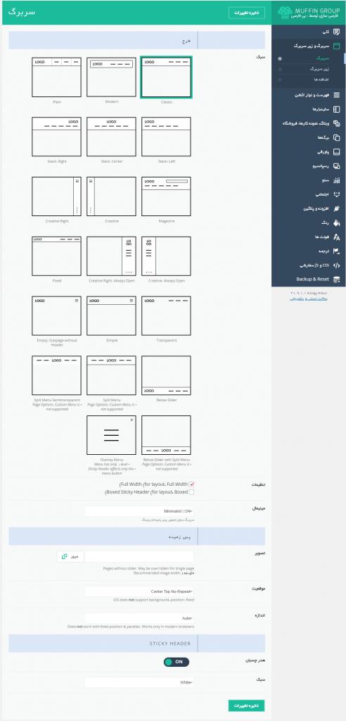 آموزش تنظیمات قالب betheme – سربرگ و زیر سربرگ (قسمت دوم)