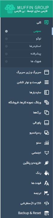 پنل مدیریت پیشرفته و فارسی قالب بی تم
