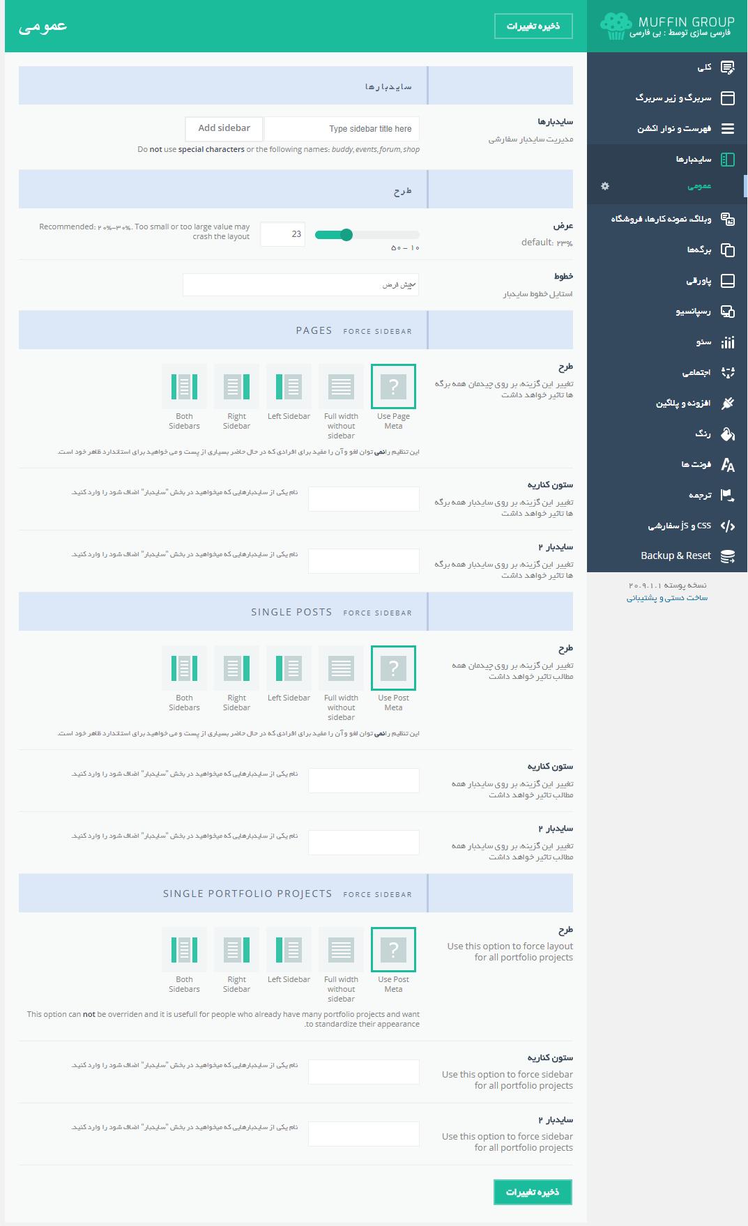 آموزش تنظیمات قالب betheme – سایدبار ها - قالب بی تم