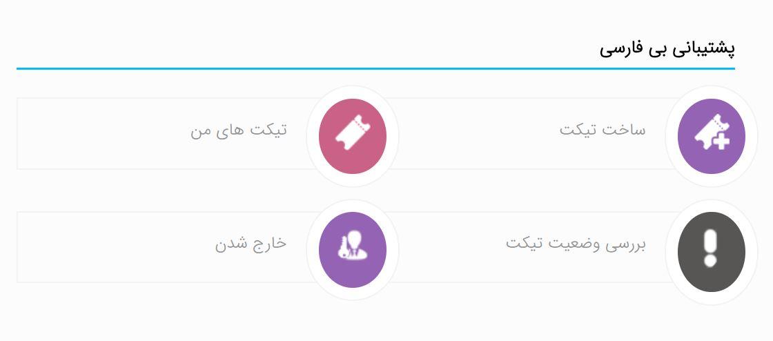 سیستم پشتیبانی تیکت بی فارسی