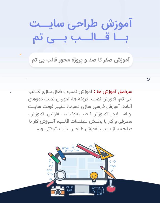 آموزش طراحی سایت با قالب بی تم