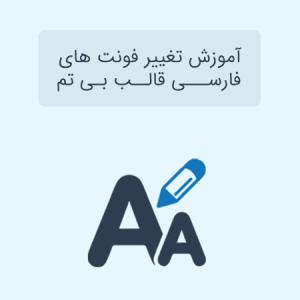 اموزش تغییر فونت فارسی در قالب betheme
