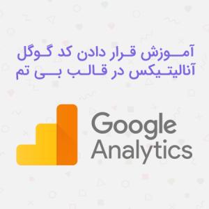 آموزش قرار دادن کد گوگل آنالیتیکس در قالب betheme
