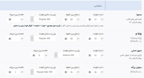 آموزش تنظیمات اندازه و استایل نوشتاری قالب betheme