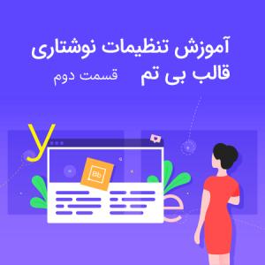 آموزش تنظیمات نوشتاری قالب betheme - قسمت دوم