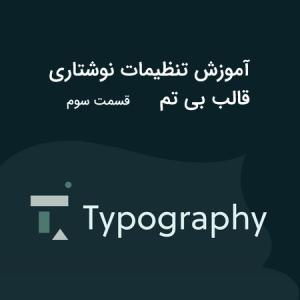 آموزش تنظیمات نوشتاری قالب betheme
