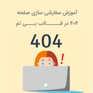 آموزش سفارشی سازی صفحه 404 در قالب بی تم
