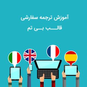 آموزش ترجمه سفارشی قالب betheme