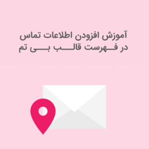 آموزش افزودن اطلاعات تماس در فهرست قالب betheme