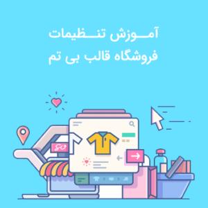 آموزش تنظیمات فروشگاه قالب betheme