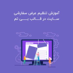 آموزش تنظیم عرض سفارشی سایت در قالب betheme